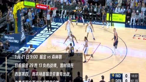1月21日国王vs热火 巴特勒率队冲击主场8连胜