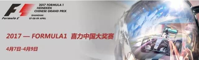 【2017f1美国站正赛】【2017f1上海赛程表】2017f1上海站赛程安排 2017F1中国大奖赛时间表
